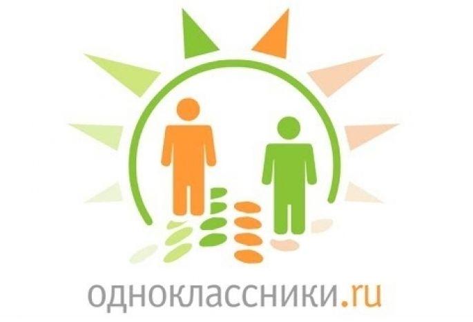 Социальная сеть Одноклассники откроет приложение для