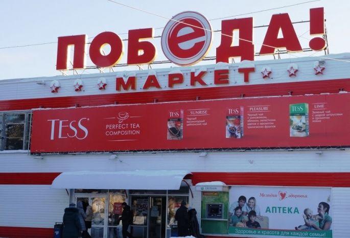 Сайт Магазина Победа Омск