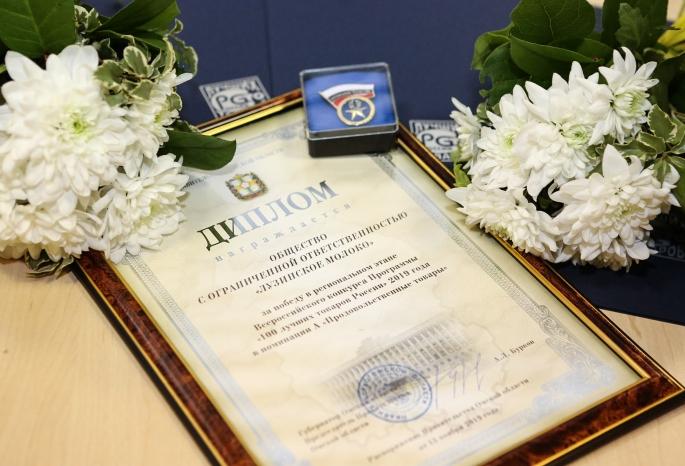 Продукция «Лузинского молока» в двенадцатый раз признана лидером на конкурсе «100 лучших товаров России»