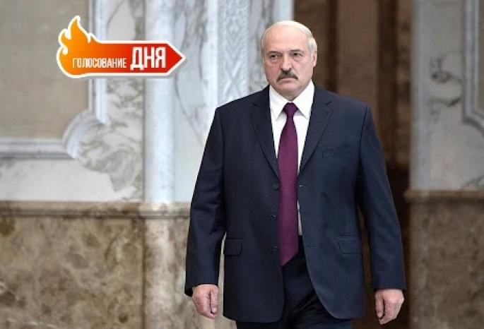 В Белоруссии не утихают массовые беспорядки после президентских выборов, а вы как относитесь к победе Лукашенко? (голосование)