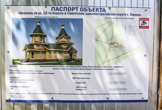 Строительство нового храма в омском Сквере молодоженов так и не началось