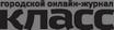 Класс Омск