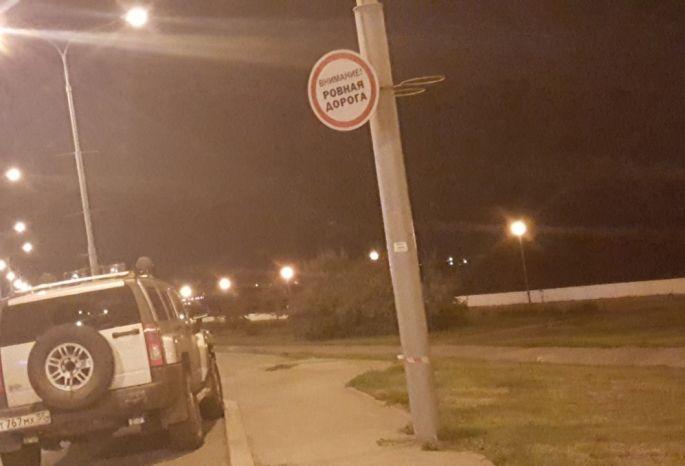 Знаки «Внимание! равномерная дорога» появились вОмске