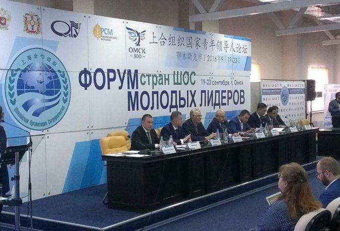 ВОмске стартовал Форум молодых лидеров стран ШОС