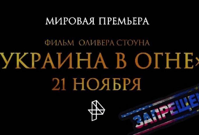 Размещена полная версия сенсационного фильма Оливера Стоуна «Украина вогне»