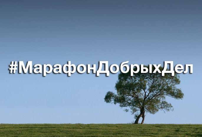 Граждане русских городов участвуют вМарафоне хороших Дел