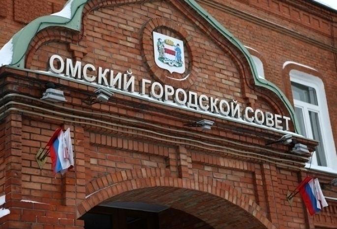 Невсе омские народные избранники хотят открыто голосовать занового главы города