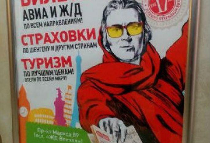 Омская турфирма «Артем» заплатит штраф заиспользование врекламе образа «Родины-матери»