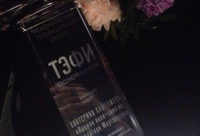 Фильм ГТРК «Псков» стал победителем интернационального конкурса «ТЭФИ— Бессмертный полк»