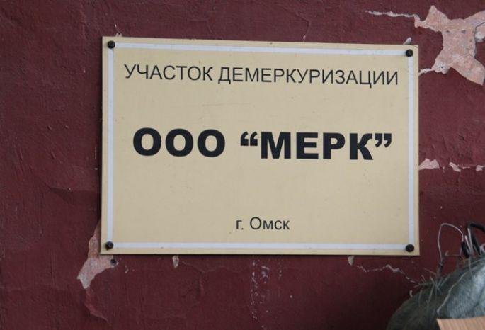 Руководитель компании «Мерк» обвиняется вэкологическом ущербе области на90 млн руб.