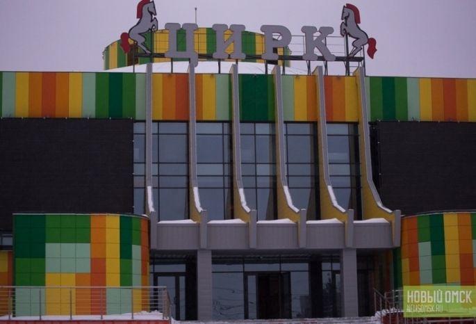 Омский цирк небудут переделывать— архитектор проиграл суд