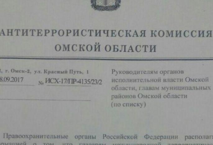 Горизбирком вОмске непрерывал работу из-за сообщения оминировании