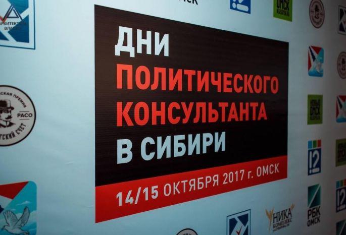 В Омске ведущие политконсультанты Сибири обсудили предстоящую кампанию по выборам Александра Буркова