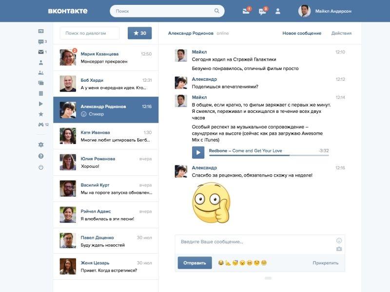 Как изменить дизайн в группе вконтакте